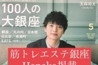 Hanako大銀座2020年5月号掲載cover玉森裕太さん