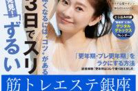 からだにいいこと2020年6月号掲載cover篠原涼子さん
